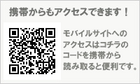 携帯アクセスコード